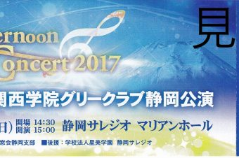 関学グリークラブ静岡公演のチケット予約販売を開始