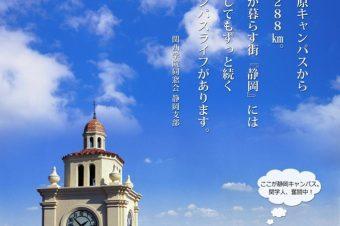 静岡支部ホームページ開設