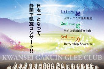本日!関西学院グリークラブ静岡公演が開催です!